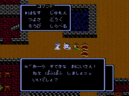 森山未来、ドラクエで使ってみたい呪文「ぱふぱふ」?