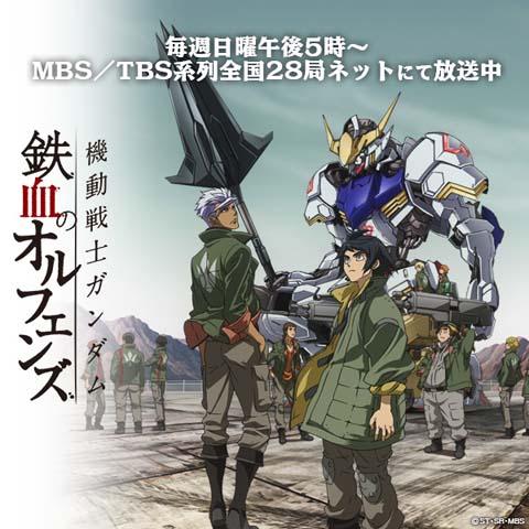 6機動戦士ガンダム 鉄血のオルフェンズ(第2シリーズ)