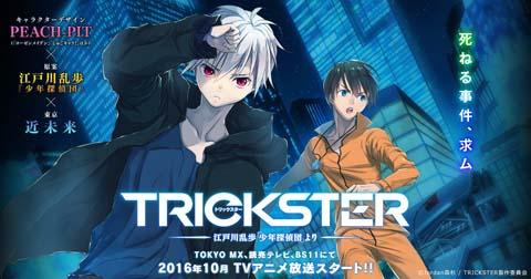 15TRICKSTER ‐江戸川乱歩「少年探偵団」より‐