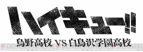 34ハイキュー!! 烏野高校 VS 白鳥沢学園高校