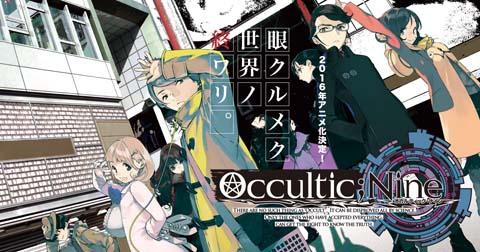38Occultic;Nine-オカルティック・ナイン-