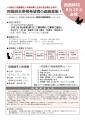 2016_8_四国劇王募集B