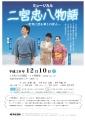 2016_12_坊ちゃん劇場_香川