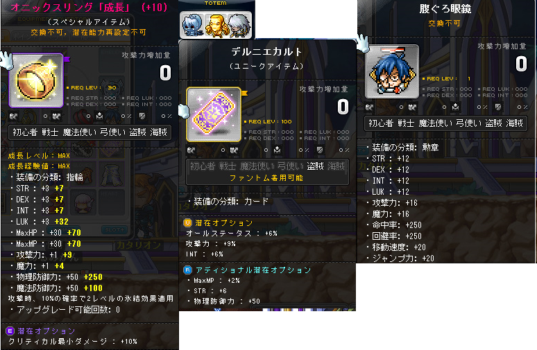 Maplestory1065.png