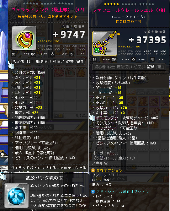 Maplestory1067.png