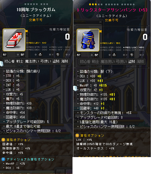 Maplestory1068.png
