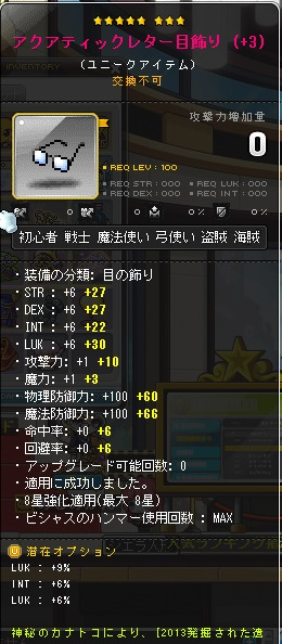 Maplestory1083.jpg