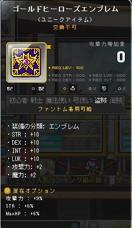 Maplestory1085.jpg