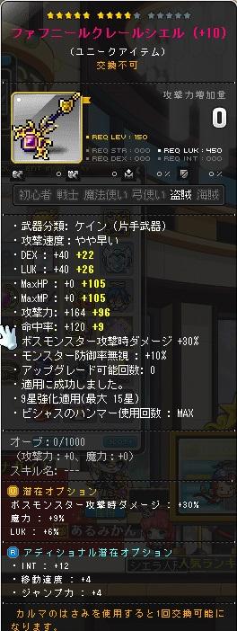 Maplestory1087.jpg