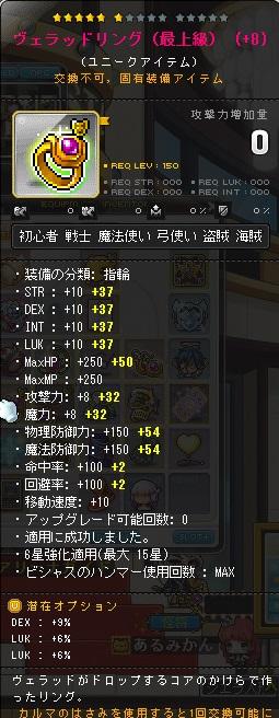 Maplestory1088.jpg