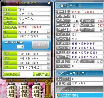 Maplestory1094.jpg