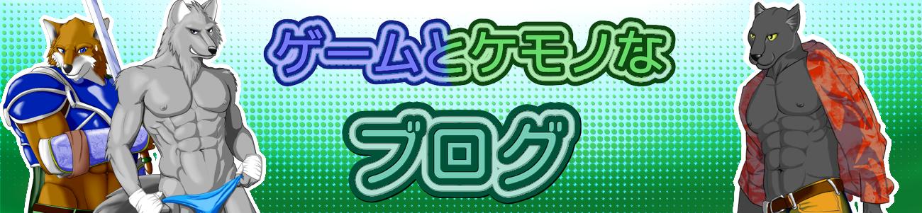 ゲームとケモノなブログ