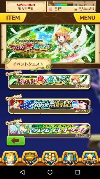 TA復刻3イベント (1)