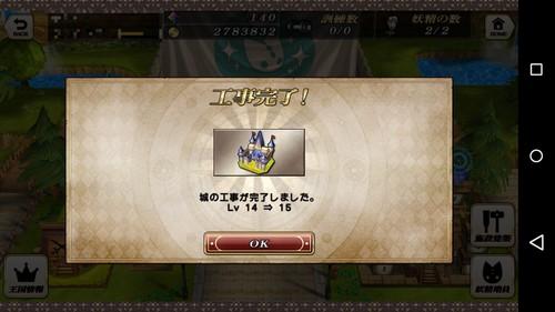 箱庭城15 (1)