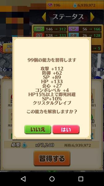 一気にレベル100 (2)