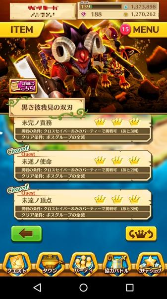 呪双剣開始 (2)