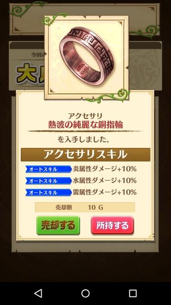 呪双剣完成 (4)