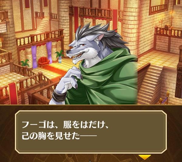 9人の英雄と狼 (4)