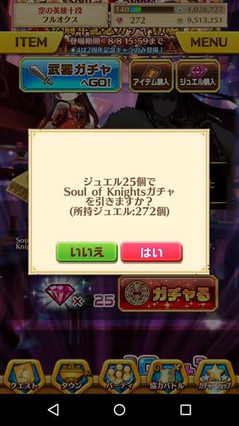 英雄ガチャ最初 (1)