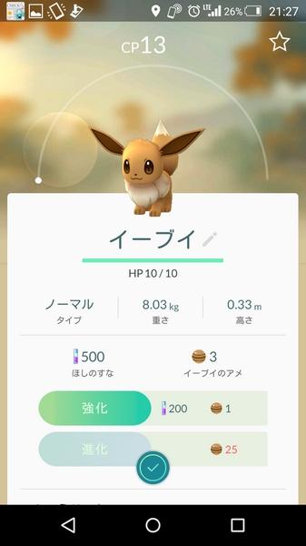 ポケモンGO始める (6)
