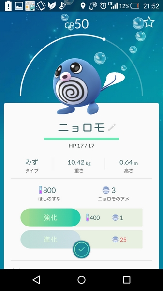 ポケモンGO始める (9)