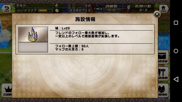 城最大レベル (1)
