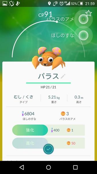 近所にも未知のポケモン (4)