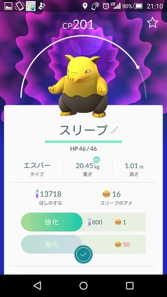 まさかのレアポケ (2)