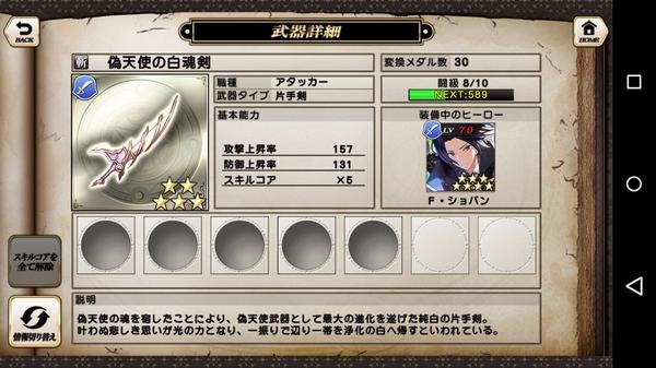偽天使武器最高形 (2)