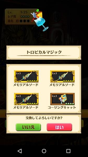 カムイの可愛いスクショ (1)