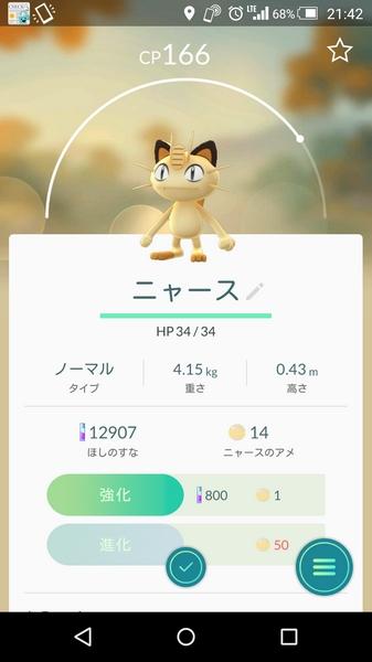 ポケGO821 (1)