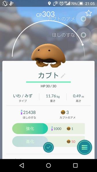 ポケGO821 (2)