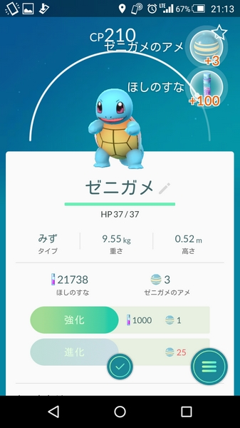 ポケGO821 (3)