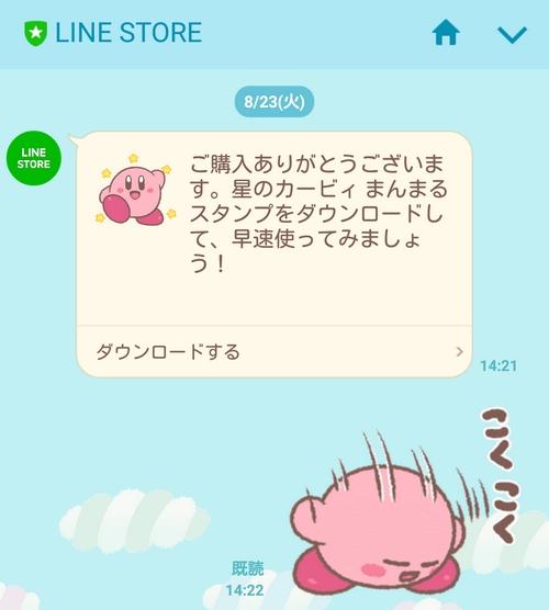 lineカービィ (2)