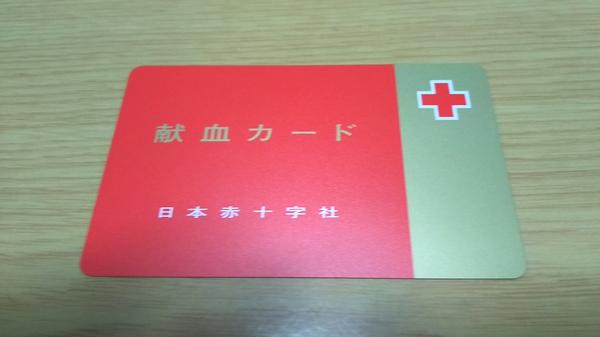 初めての献血 (1)