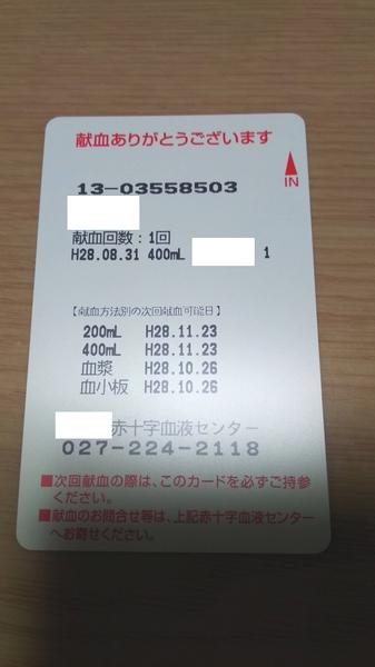 初めての献血 (2)