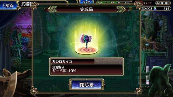 共闘バトル武器 (2)