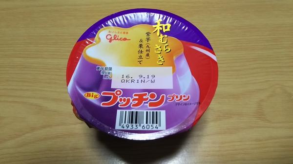 むらさきプリン (1)