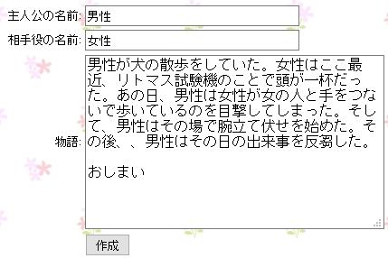 ストーリーメーカー (2)