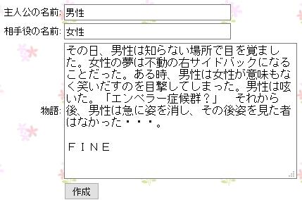ストーリーメーカー (3)