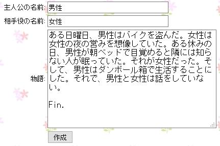 ストーリーメーカー (4)