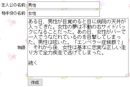 ストーリーメーカー (5)
