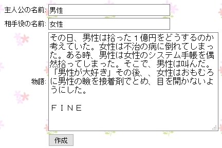 ストーリーメーカー (6)