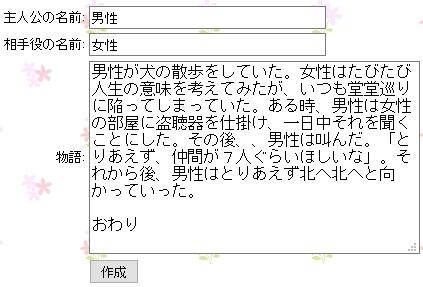 ストーリーメーカー (7)