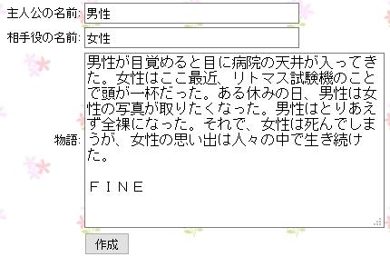 ストーリーメーカー (8)