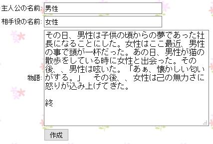 ストーリーメーカー (9)