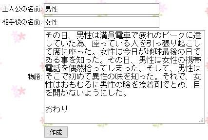 ストーリーメーカー (10)