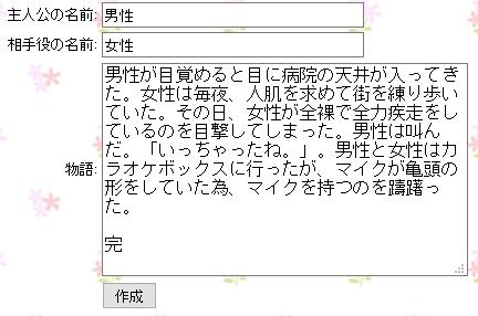 ストーリーメーカー (11)