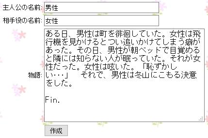 ストーリーメーカー (12)