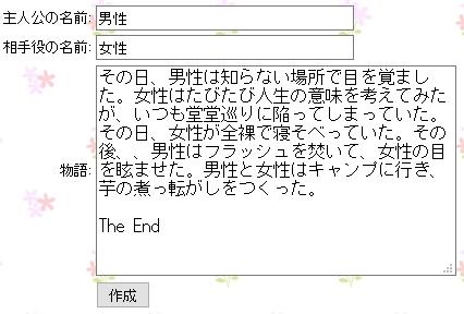 ストーリーメーカー (14)